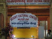 041215053950_desert_culture_centre_and_museum_in_jaisalmer