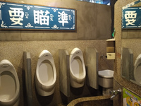Monster Village toilet Lugu Township,  Taiwan Province,  Taiwan, Asia